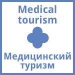 Medical assistance to foreign citizens